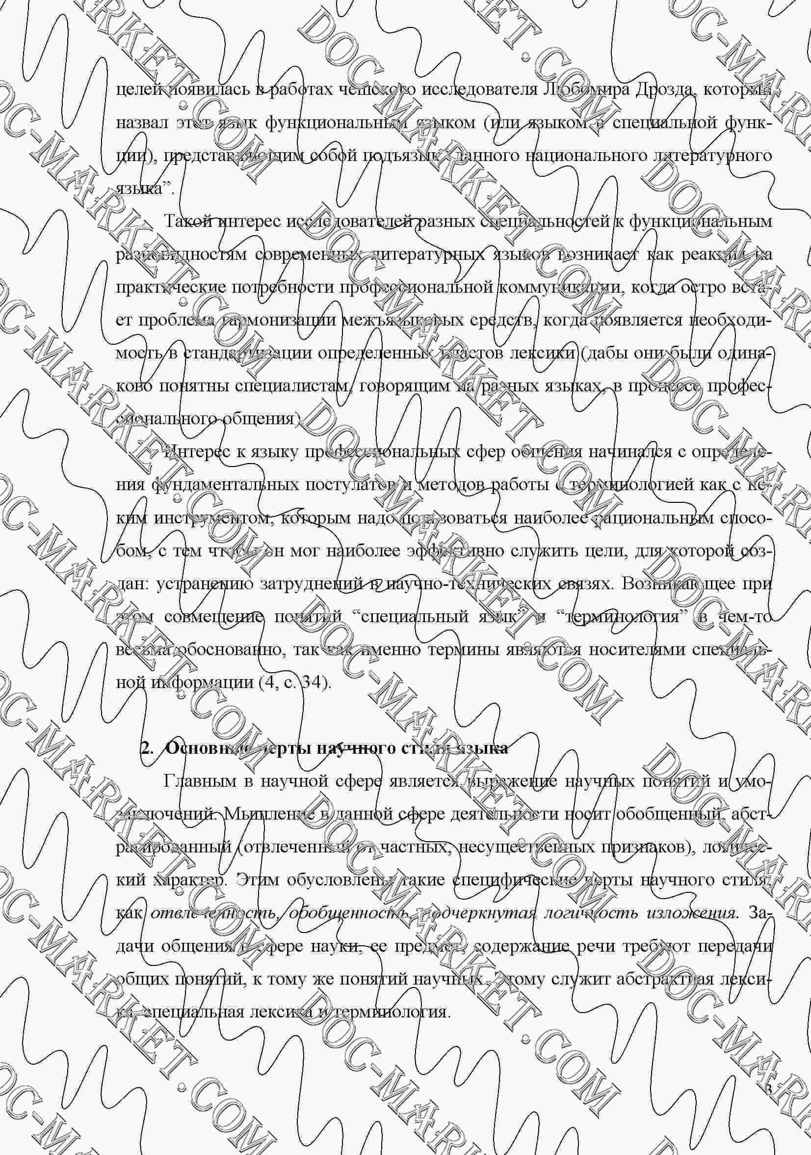 Текст научного стиля на белорусском языке - 6a5e
