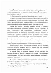Дипломная работа Бухгалтерский учет и анализ движения денежных  59