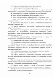 Дипломная работа Пути снижения себестоимости продукции на  Пути снижения себестоимости продукции на примере СП ОАО Спартак