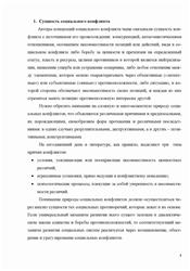 Реферат управление социальными конфликтами 1269
