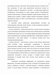 Дипломная работа АНАЛИЗ ОЦЕНКА ФИНАНСОВОГО СОСТОЯНИЯ  14