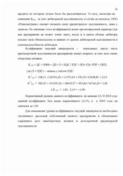 Другая ОТЧЕТ ПО ПРАКТИКЕ посмотреть по предмету Бухгалтерский  21