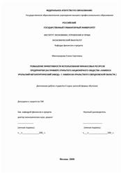 Дипломная работа Повышение эффективности использования  Повышение эффективности использования финансовых ресурсов предприятия