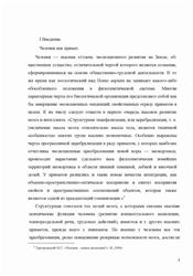 Реферат на тему Этапы эволюции приматов и человека  на тему Этапы эволюции приматов и человека