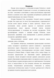 Реферат борьба руси с иноземными завоевателями 4997