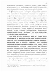 Курсовая работа Предмет и метод теории государства и права  20