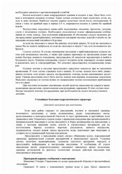 Реферат Реферат по БЖД на тему Чрезвычайные ситуации природного  Реферат по БЖД на тему