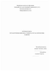Курсовая работа ГОСУДАРСТВЕННЫЕ ФИНАНСЫ СУЩНОСТЬ СОСТАВ  ГОСУДАРСТВЕННЫЕ ФИНАНСЫ СУЩНОСТЬ СОСТАВ ПЕРСПЕКТИВЫ РАЗВИТИЯ