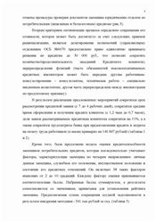 Дипломная работа ФИНАНСОВОЕ ПЛАНИРОВАНИЕ И ПУТИ ЕГО  ФИНАНСОВОЕ ПЛАНИРОВАНИЕ И ПУТИ ЕГО СОВЕРШЕНСТВОВАНИЯ СБЕРБАНК