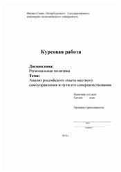 Курсовая работа Анализ российского опыта местного самоуправления  Анализ российского опыта местного самоуправления и пути его совершенствования