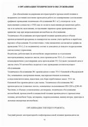 Другая ОТЧЕТ ПО ПРАКТИКЕ ТРАНСПОРТНОЕ ПРЕДПРИЯТИЕ ОАО  17