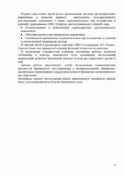 Курсовая работа Организация регулирования и надзора банковской  Организация регулирования и надзора банковской деятельности Казахстан на примере АО