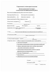 Дипломная работа Диплом Психологические факторы воздействия  Диплом Психологические факторы воздействия рекламы на потребителя доклад демонстр мат