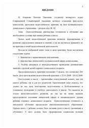 Отчет производственная практика педагога психолога в доу 7012