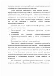 Другая Отчет по Педагогической практике работа психолога в  Отчет по Педагогической практике работа психолога в детском саду