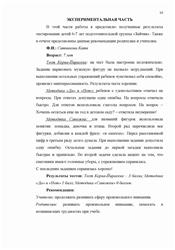 Другая Отчет по Педагогической практике работа психолога в  8