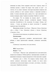 Другая Отчет по Педагогической практике работа психолога в  11