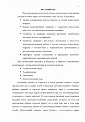Другая Отчет по Педагогической практике работа психолога в  13