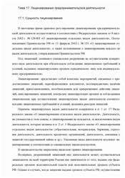 Шпаргалки договор о поставки товаров для госнужд 13