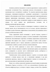 Отель отчет по практике 5116