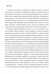 Курсовая работа Курсовая работа по социальной психологии на тему  Курсовая работа по социальной психологии на тему Трудовые конфликты