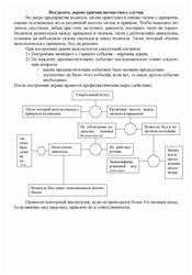 Контрольная работа Построить дерево причин несчастного случая  Построить дерево причин несчастного случая Контрольная работа по предмету Безопасность жизнедеятельности БЖД