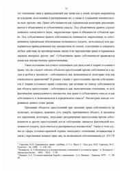 Дипломная работа Уголовна ответственность за разбой в  23