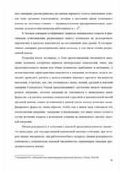 Дипломная работа Пенсионный фонд РФ состояние м проблемы  46