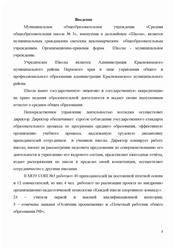 Отчет по практике магазин стройматериалов 3572