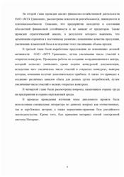 Дипломная работа Повышение деловой активности компании на  Повышение деловой активности компании на примере ОАО МТЗ Трансмаш