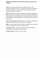 Дипломная работа Дипломная работа по Спецтехнологии Повар  5