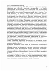 Другая отчет о производственной практике по психологии  отчет о производственной практике по психологии