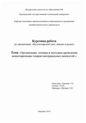 Курсовая работа Организация техника и методика проведения  Организация техника и методика проведения инвентаризации товарно материальных ценностей