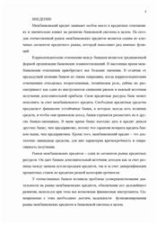 Курсовая работа межбанковские операции коммерческих банков  межбанковские операции коммерческих банков