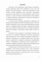 Дипломная работа Диплом Стратегия развития предприятия на  Диплом Стратегия развития предприятия на примере ООО Юнитекс Н