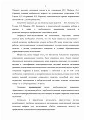 Суицидальное поведение дипломная работа 6274