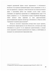 Дипломная работа Договор мены в гражданском праве России  28