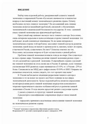 Курсовая работа Теневая экономика в современной России  Теневая экономика в современной России