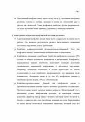 Контрольная работа Контрольная работа по дисциплине Психология  16