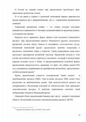 Курсовая работа Активные операции коммерческих банков  18