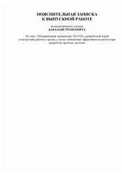 Дипломная работа Диплом СДМ Модернизация экскаватора ЭО с  Диплом СДМ Модернизация экскаватора ЭО 4324 с разработкой новой конструкции рабочего органа