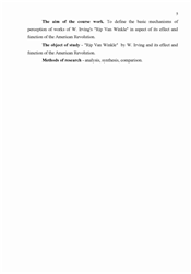 Курсовая работа Курсовая работа на английском языке Новелла  Курсовая работа на английском языке