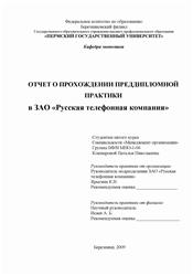 Другая отчет по преддипломной практике посмотреть по предмету  отчет по преддипломной практике