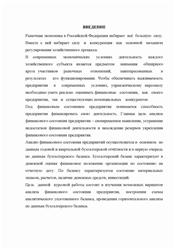 Курсовая работа Курсовая рбота по АФХД Тема Анализ  Курсовая рбота по АФХД Тема Анализ финансового состояния предприятия по данным бух баланса