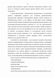 Дипломная работа Дипломная работа кредитный договор в  47