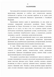 Дипломная работа Дипломная работа кредитный договор в  66