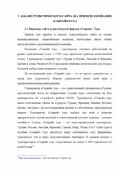 Курсовая работа Анализ туристического сайта на примере компании  12