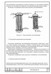 Изучение теплообменника труба в трубе Подогреватель высокого давления ПВ-1250-380-21-1 Якутск