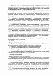 Другая отчёт о преддипломной практике на автотранспортном  3