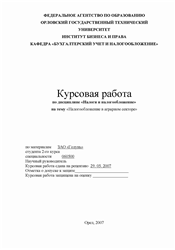 Курсовая работа Курсовая Налогообложение в аграрном секторе  Курсовая Налогообложение в аграрном секторе